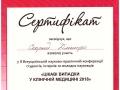 СертификатКиев