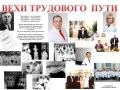 Поздравляем проф. Летика И.В. с юбилеем!