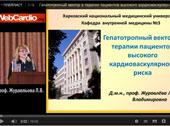 """Доклад д.м.н., проф. Журавлёвой Л.В. """"Гепатотропный вектор в терапии пациентов высокого кардиоваскулярного риска (видеолекция)"""""""