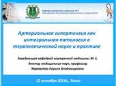 Доклад д.м.н., проф. Журавлёвой Л.В. «Артериальная гипертензия как интегральная патология в терапевтической науке и практике».
