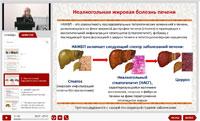 Д.м.н., проф. Л.В. Журавлёва