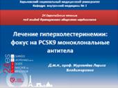 Лечение гиперхолестеринемии: фокус на PSC9 моноклональные антитела. 24-е Европейские чтения под эгидой Французского общества кардиологов. Д.м.н., проф. Журавлёва Л.В.